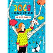 Зося з вулиці Котячої на відпочинку - фото обкладинки книги