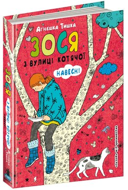 Зося з вулиці Котячої навесні - фото книги