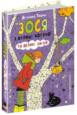 Зося з вулиці Котячої та великі зміни - фото книги