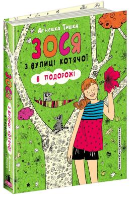 Зося з вулиці Котячої в подорожі - фото книги