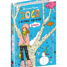 Книга Зося з вулиці Котячої взимку