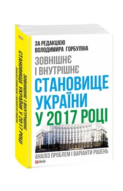 Зовнішнє і внутрішнє становище України у 2017 році: аналіз проблем і варіанти рішень - фото книги