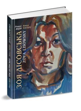 Зоя Лісовська - фото книги