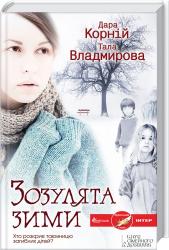 Зозулята зими - фото обкладинки книги