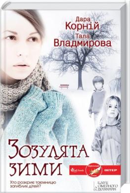 Зозулята зими - фото книги