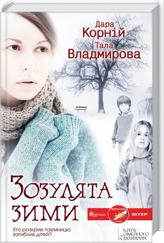 Книга Зозулята зими
