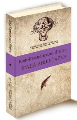 Книга Зрада Айнштайна