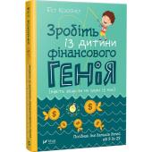 Зробіть із дитини фінансового генія - фото обкладинки книги