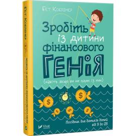 Зробіть із дитини фінансового генія - фото книги