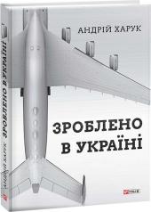 Зроблено в Україні - фото обкладинки книги