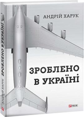 Зроблено в Україні - фото книги