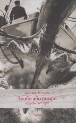 Зроби або помри. Морські історії - фото обкладинки книги