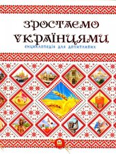 Зростаємо українцями - фото обкладинки книги