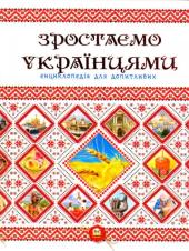 Книга Зростаємо українцями