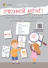 Зрозумій мене! Секрети розшифровування дитячої поведінки - фото обкладинки книги