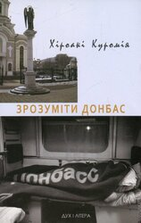 Зрозуміти Донбас - фото обкладинки книги