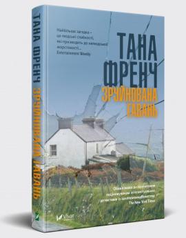 Зруйнована гавань - фото книги