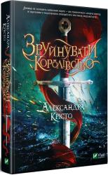Зруйнувати королівство - фото обкладинки книги
