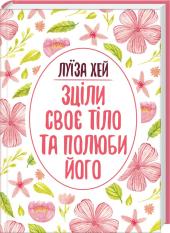 Книга Зціли своє тіло та полюби його