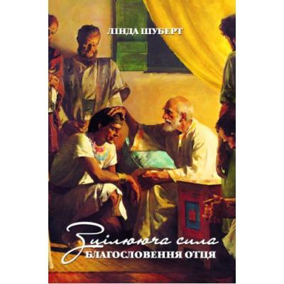 Книга Зцілююча сила