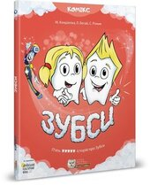 Зубси - фото обкладинки книги