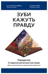 Зуби кажуть правду - фото обкладинки книги