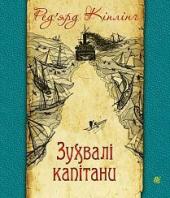 Зухвалі капітани - фото обкладинки книги