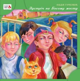 Зустріч на Босому мосту - фото книги