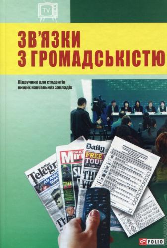 Книга Зв'язки з громадськістю