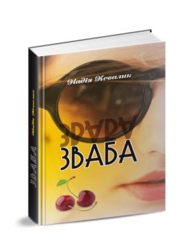 Зваба - фото книги