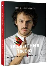 Зваблення їжею: 70 рецептів, які захочеться готувати - фото обкладинки книги