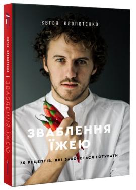 Зваблення їжею: 70 рецептів, які захочеться готувати - фото книги