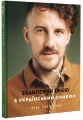 Зваблення їжею з українським смаком - фото обкладинки книги