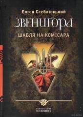 Звенигора. Шабля на комісара - фото обкладинки книги