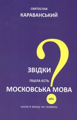 Книга Звідки пішла єсть московська мова або шила в мішку не сховаєш