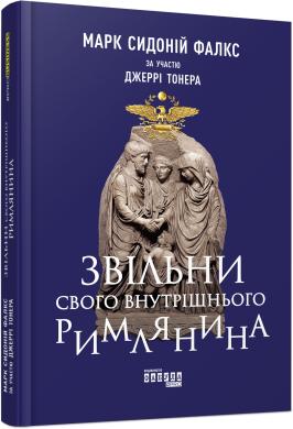 Звільни свого внутрішнього римлянина - фото книги