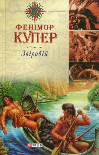 Книга Звіробій