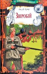 Звіробій - фото обкладинки книги