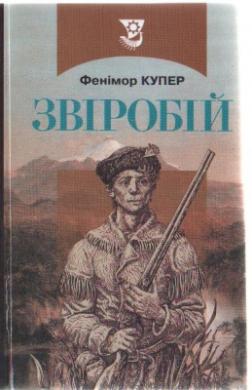 Звіробій - фото книги