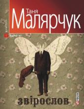 Звірослов - фото обкладинки книги