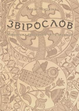 Звірослов - фото книги