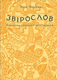 Звірослов. Міфологема тваринного світу українців - фото книги