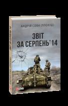 Книга Звіт за серпень' 14