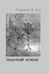 Зворотній час - фото обкладинки книги