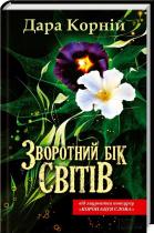 Книга Зворотний бік світів