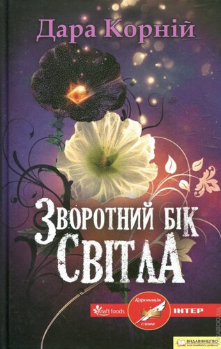 Книга Зворотний бік світла