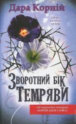 Зворотний бік темряви - фото обкладинки книги