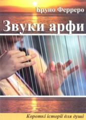 Звуки арфи - фото обкладинки книги