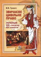 Звичаєве цивільне право українців ХІХ - початку ХХ ст - фото обкладинки книги