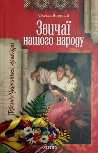 Книга Звичаї нашого народу